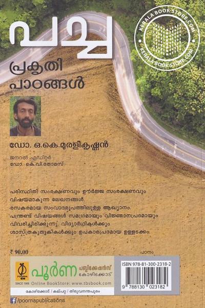 back image of പച്ച പ്രകൃതി പാഠങ്ങള്