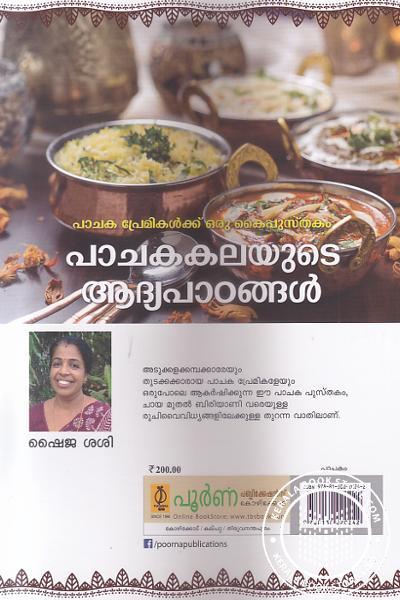 back image of Pachakakalayude Aadhyapaadangal