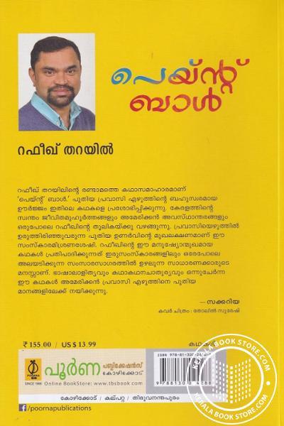back image of പെയ്ന്റ് ബാള്