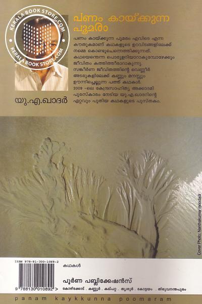 back image of Panam Kaykkunna Poomaram