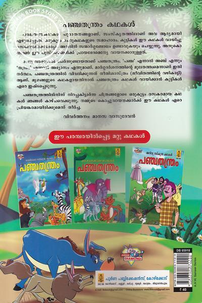 back image of Panchatantram - Rasakaramaya Gunapatakathakal