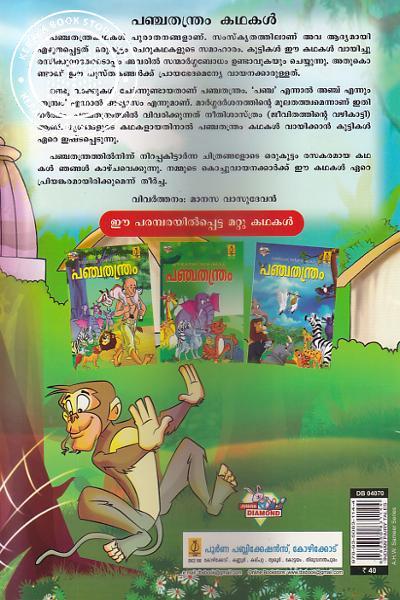 back image of പഞ്ചതന്ത്രം - അറിവു നല്കുന്ന കഥകള്