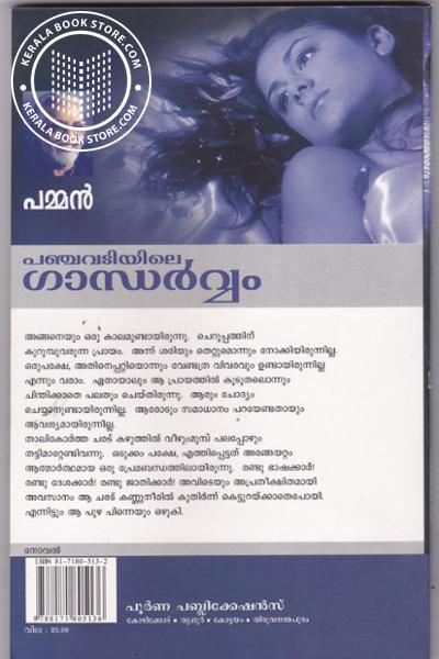 back image of പഞ്ചവടിയിലെ ഗാന്ധര്വ്വം