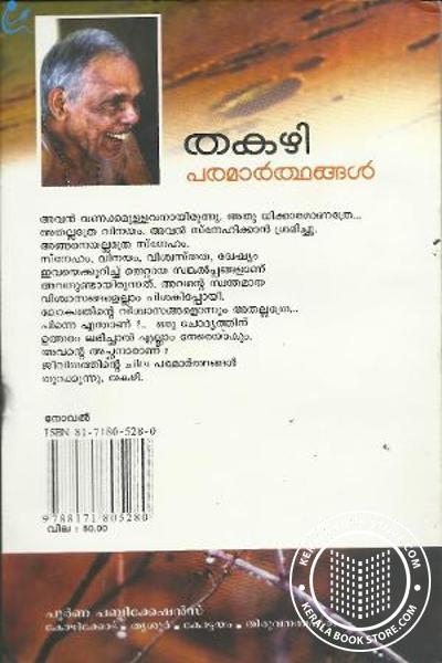 back image of പരമാര്ത്ഥങ്ങള്
