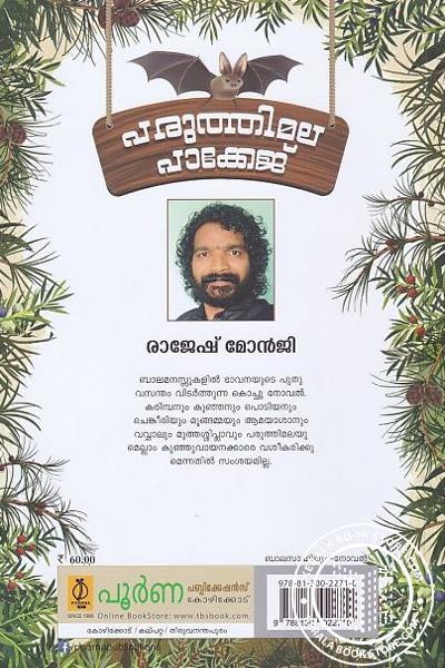 back image of പരുത്തിമല പാക്കേജ്