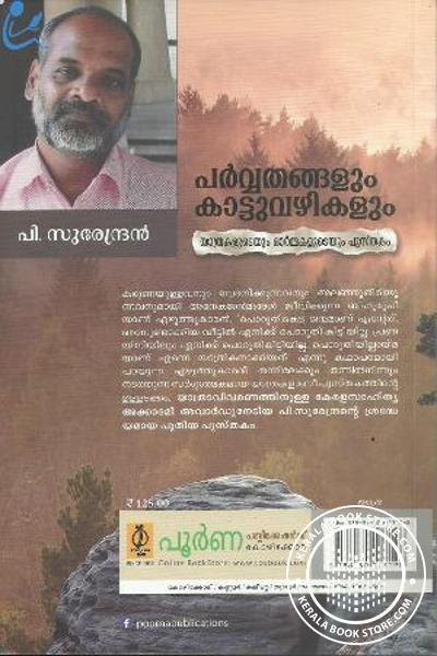 back image of Parvathangalum Kattuvazhikalum