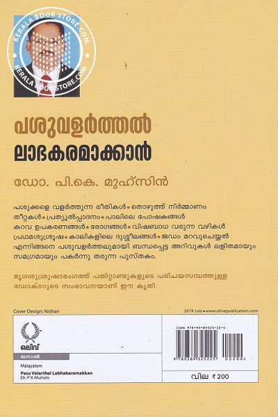 back image of പശു വളര്ത്തല് ലാഭകരമാക്കാന്