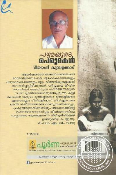 back image of പഴമയുടെ പെരുമകള്