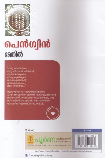 back image of പെന്ഗ്വിന്