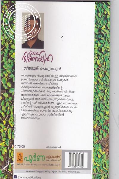 back image of പേരായ നിന്നെയിഹ