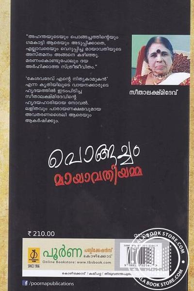 back image of പൊങ്ങച്ചം മായാവതിയമ്മ
