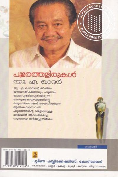 back image of പൂമരത്തളിരുകള്