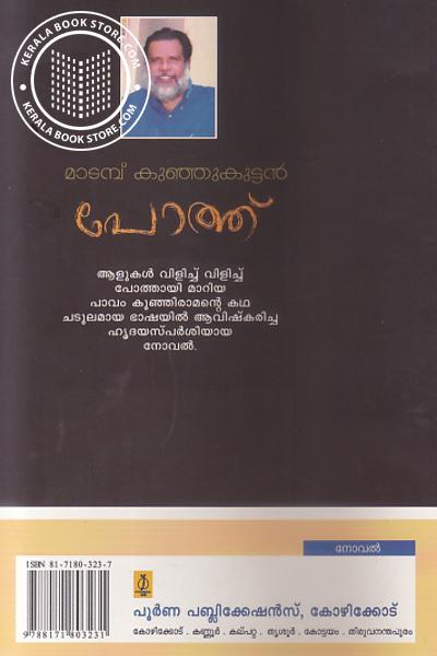 back image of Pothu