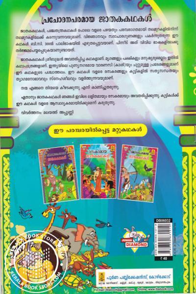 back image of പ്രചോദപരമായ ജാതകകഥകള്