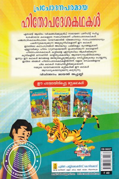 back image of പ്രചോദനപരമായ ഹിതോപദേശകഥകള്