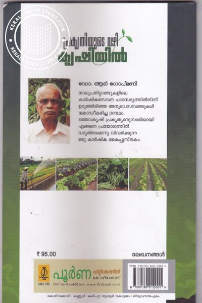 back image of Prakruthiyude Vazhi Krishiyil