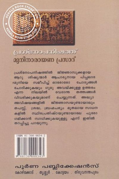 back image of Prashnopanishad