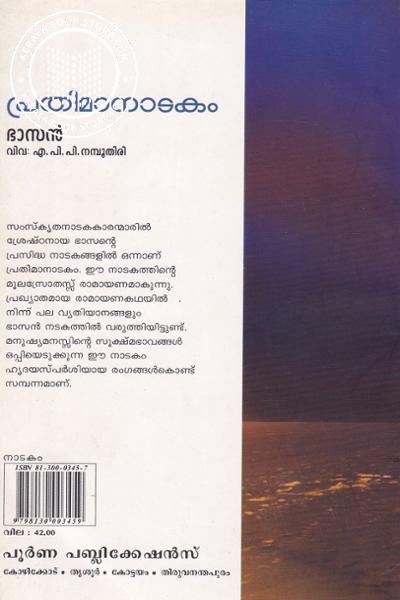 back image of പ്രതിമാനാടകം.