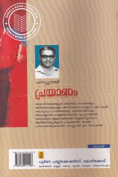 back image of Prayanam