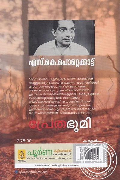 back image of പ്രേതഭൂമി