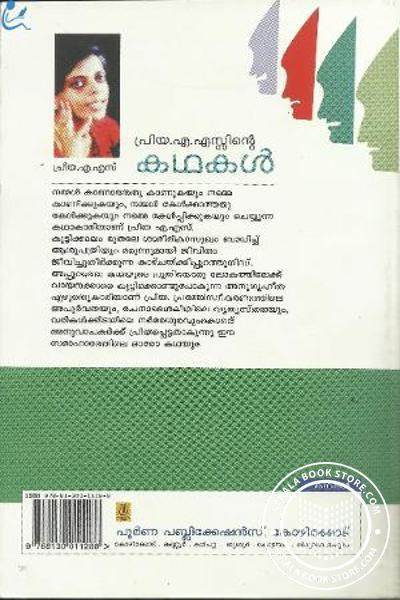 back image of പ്രിയ എ എസ്സിന്റെ കഥകള്