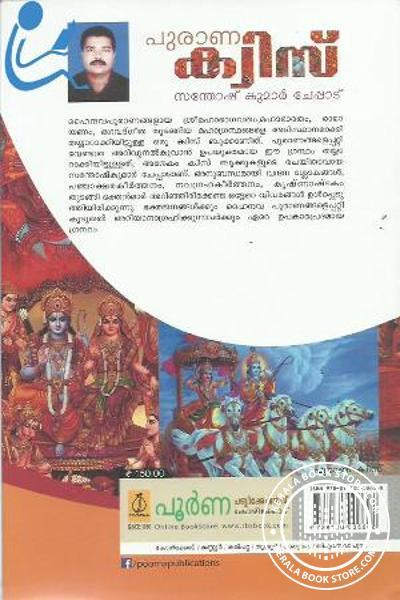 back image of പുരാണ ക്വിസ്