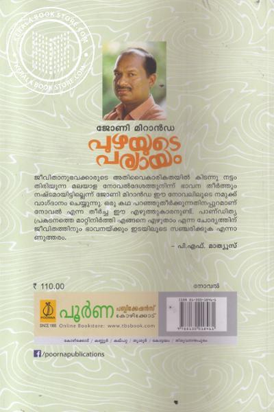 back image of Puzhayude Paryayam