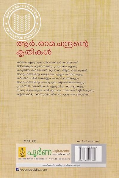back image of ആര് രാമചന്ദ്രന്റെ കൃതികള്