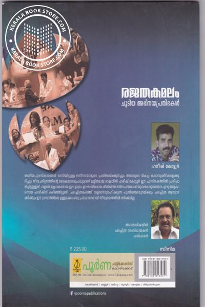 back image of രജതകമലം ചൂടിയ അഭിനയ പ്രതിഭകള്