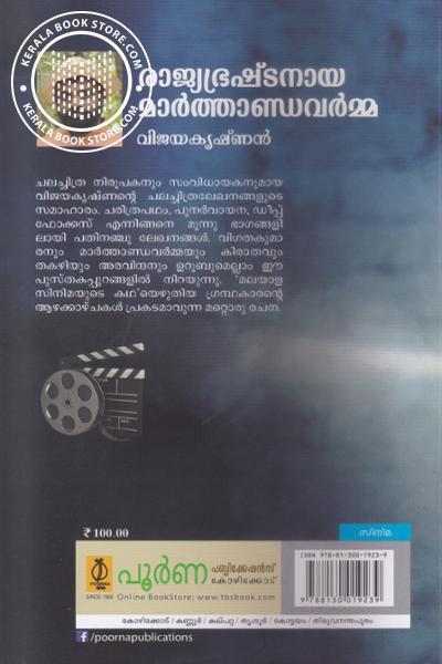 back image of രാജ്യഭ്രഷ്ടനായ മാര്ത്താണ്ഡ വര്മ്മ