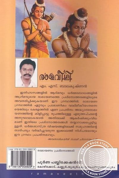 back image of Ramaveethi