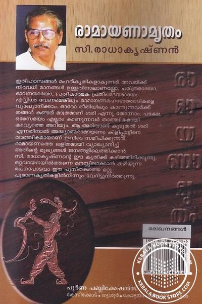 back image of രാമായണാമൃതം