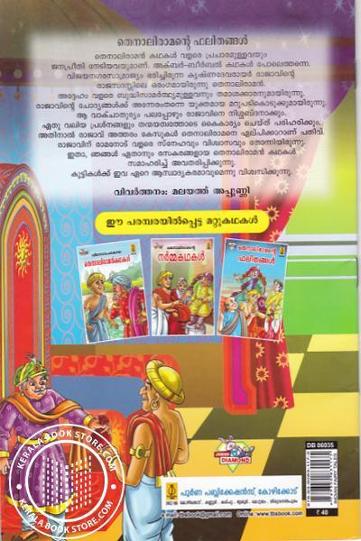 back image of രസകരമായ തെനാലി രാമന് കഥകള്