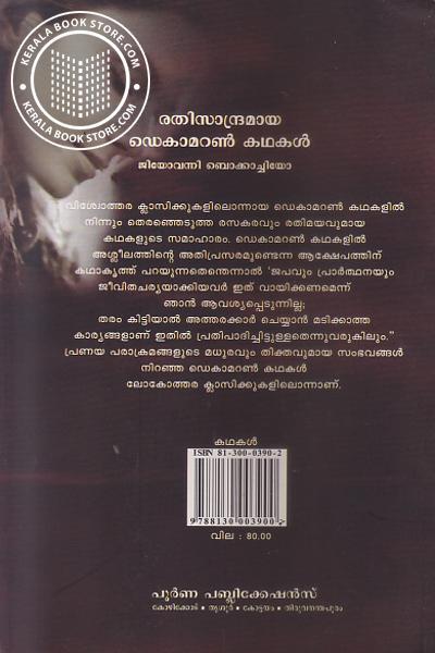 back image of Rathisandramaya Dekamaran Kathakal