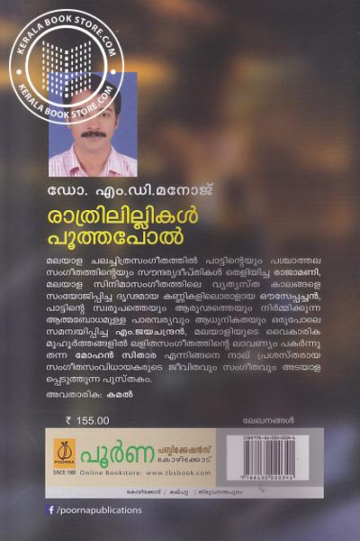 back image of രാത്രിലില്ലികള് പൂത്തപോല്