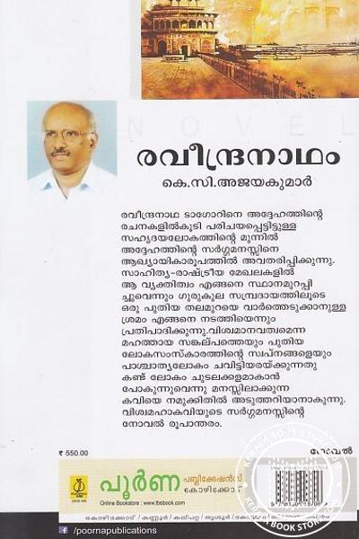 back image of Raveendranatham