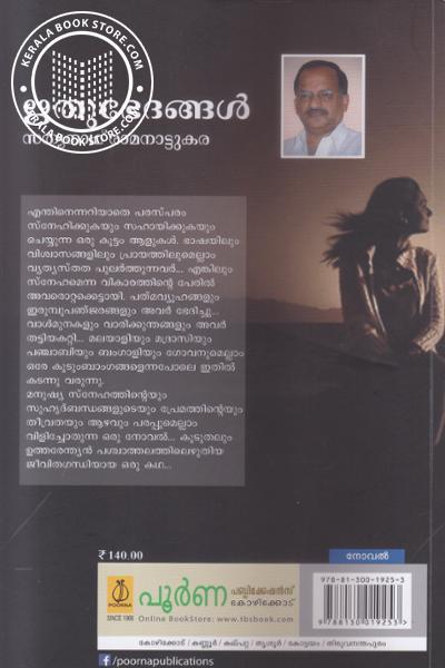 back image of Ridhubedangal