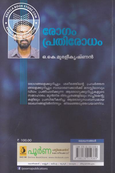 back image of രോഗം പ്രതിരോധം