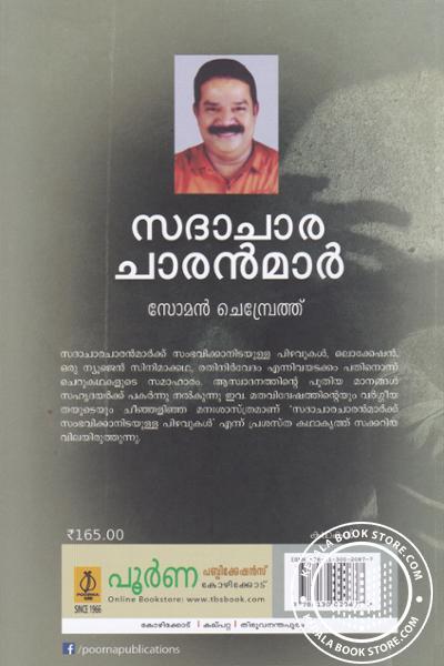 back image of സദാചാര ചാരന്മാര്