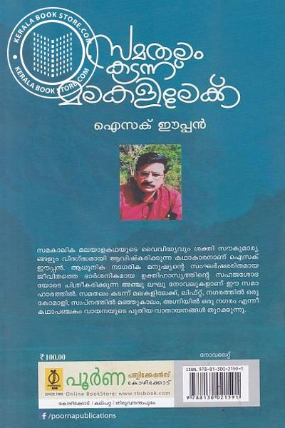 back image of Samathalam Katannu Malakalilekku