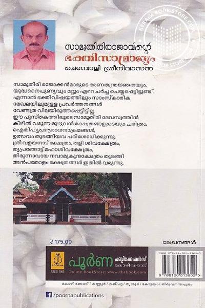back image of സമൂതിരി രാജവിന്റെ ഭക്തി സാമ്രാജ്യം