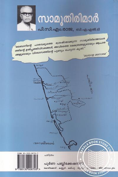 back image of സാമൂതിരിമാര്