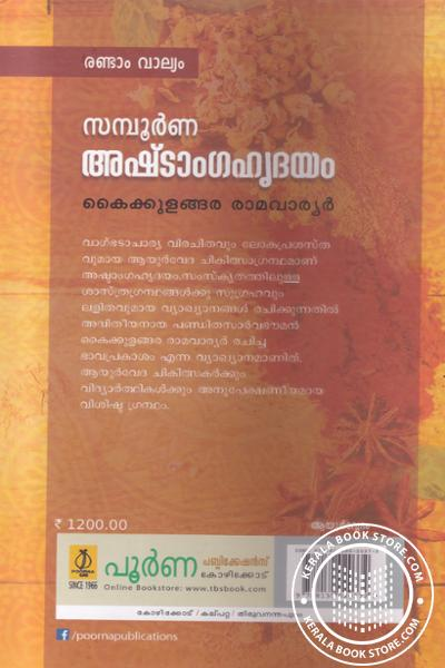 back image of Sampoorna Ashtangahridayam - Vol 2