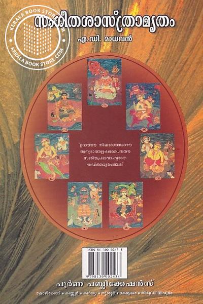 back image of സംഗീതശാസ്ത്രം