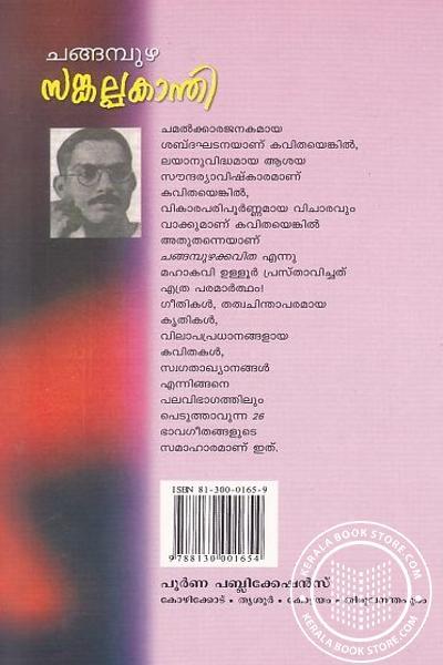 back image of സങ്കല്പകാന്തി