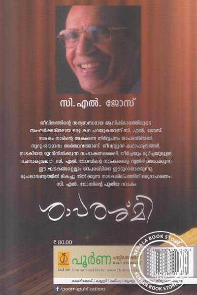 back image of ശാപരശ്മി
