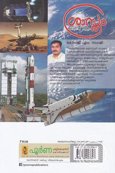 back image of Sasthram Namukku Chuttum