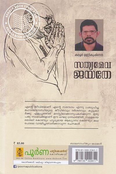 back image of സത്യമേവ ജയതേ
