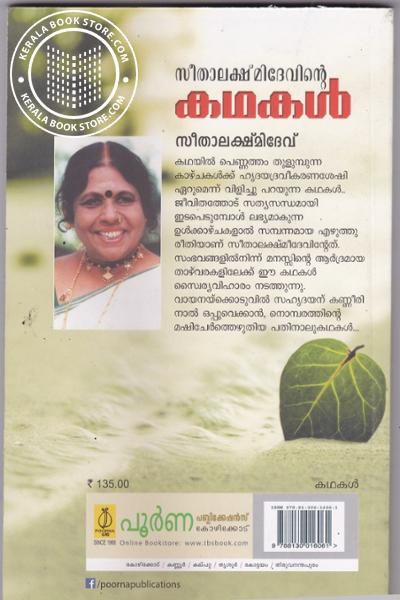 back image of Seethalakshmidevinte Kathakal