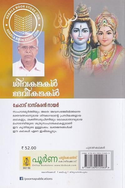back image of ശിവകഥകള് ദേവീകഥകള്